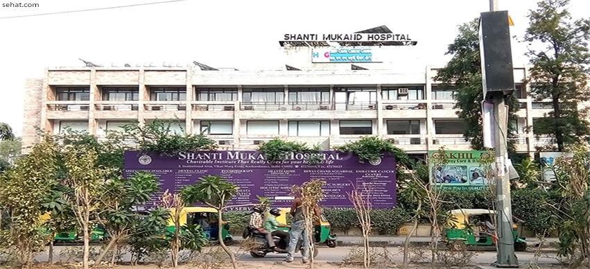 Shanti Mukund Hospital - CGHS Hospital in Delhi