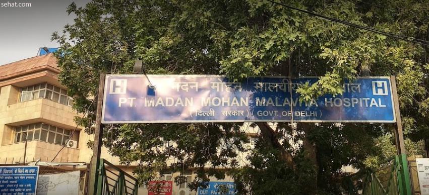 Pt. Madan mohan malaviya hospita - Best Government Dental Hospital in Delhi